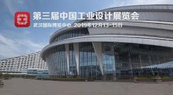 雷万博体育手机端亮相第三届中国工业设计展