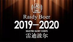 Raidy Boer ‖ 荣耀2019,征战2020,下一程更精彩