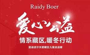 RaidyBoer公益 ‖ 情系藏区,暖冬行动